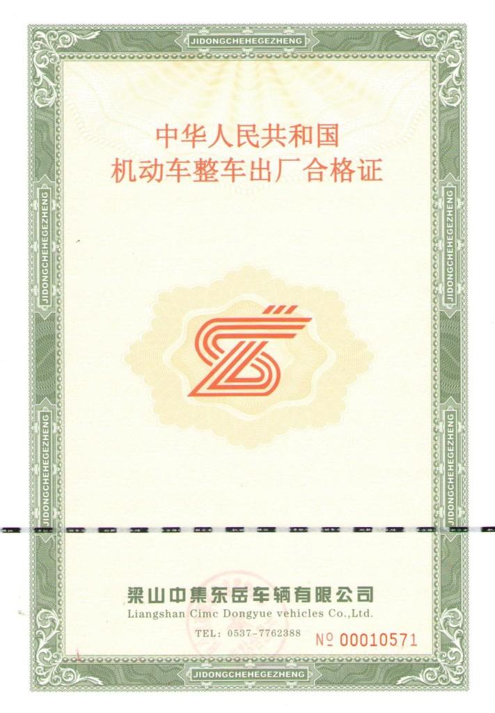 CIMC сертификат